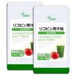 リコピン青汁粒 約3か月分×2袋 T-607-2