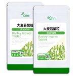 大麦若葉粒 約3か月分×2袋 T-611-2