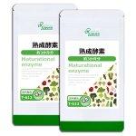 熟成酵素(植物酵素) 約3か月分×2袋 T-613-2