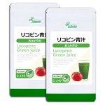 リコピン青汁 約3か月分×2袋 C-149-2