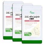 コエンザイムQ10+香酢 約1か月分×3袋 C-245-3