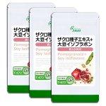 ザクロ種子エキス+大豆イソフラボン 約1か月分×3袋 T-672-3