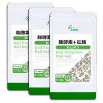 【30%OFFセール】 麹酵素+紅麹 約1か月分×3袋 T-731-3