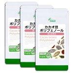 カカオ豆ポリフェノール 約1か月分×3袋 T-675-3