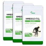HMBカルシウム 約1か月分×3袋 C-540-3