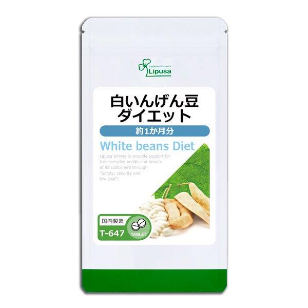 白いんげん豆ダイエット 約1か月分 T-647
