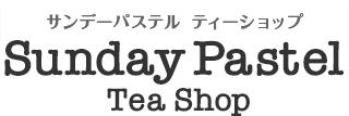 Sunday Pastel Tea Shop フランスの紅茶「モンテベロティー」の販売
