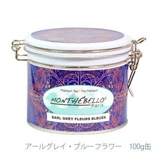 アールグレイ・ブルーフラワー 100g缶