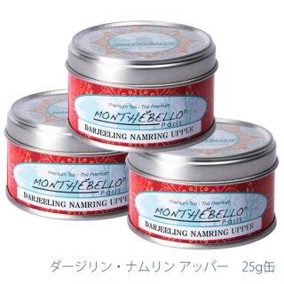 ダージリン・ナムリン アッパー 25g缶【3缶セット】