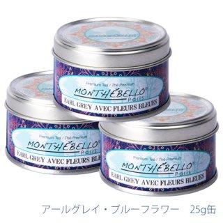 アールグレイ・ブルーフラワー 25g缶【3缶セット】