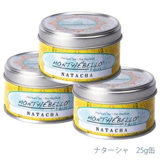 ナターシャ 25g缶【3缶セット】