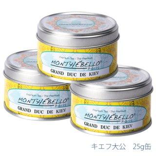 キエフ大公 25g缶【3缶セット】