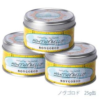 ノヴゴロド 25g缶【3缶セット】