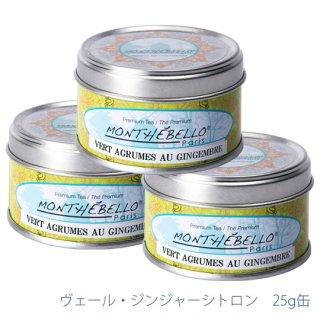 ヴェール・ジンジャーシトロン 25g缶【3缶セット】