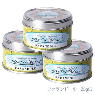 ファランドール 25g缶【3缶セット】