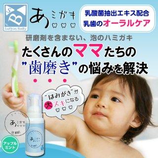 泡の液体歯磨きあミガキ80ml口臭乳酸菌口臭予防口が臭い口の臭い乳酸菌歯磨き乳酸菌歯周病