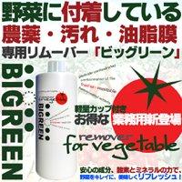 ビッグリーン業務用1リットル(約1トン分)無農薬野菜無農薬残留農薬無農薬米無農薬玄米農薬除去