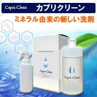 カプリクリーンエコ洗剤多目的洗剤地球にやさしい洗剤エコ環境にやさしい洗剤肌にやさしい環境に優しい環境に優しい洗剤