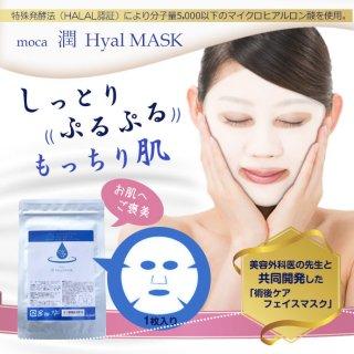 モカヴィタール潤いヒアルロン酸マスク20ml10枚セット フェイスマスク パック おすすめ パック マスク パック スキンケア 美容 肌