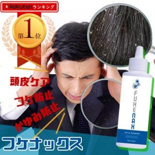 フケナックス FUKENAX かゆみ 頭皮 かゆい 臭い 乾燥 かさぶた ふけ 保湿 対策 原因 ヘアケア 赤い におい