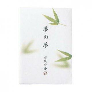 日本香堂のお香 夢の夢 涼風の香 スティック