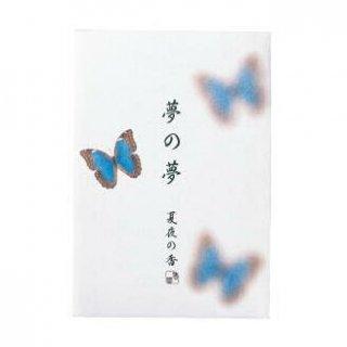 日本香堂のお香 夢の夢 夏夜の香 スティック
