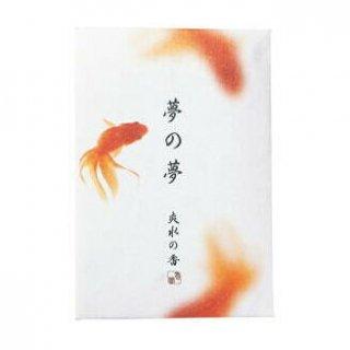 日本香堂のお香 夢の夢 爽水の香 スティック