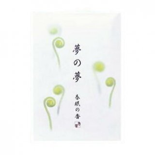 日本香堂のお香 夢の夢 春眠の香 スティック
