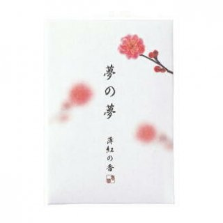 日本香堂のお香 夢の夢 薄紅の香 スティック