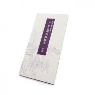 玉初堂のお線香 ご家庭用高級線香 七種 短寸お試し用
