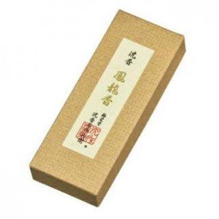 梅栄堂のお線香 沈香鳳龍香 短寸バラ詰
