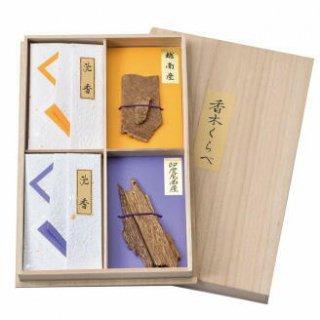 長川仁三郎商店の香木 香木くらべ