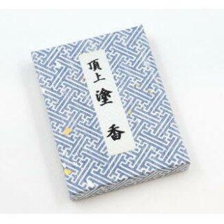 長川仁三郎商店の塗香 頂上 塗香