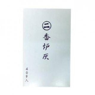 長川仁三郎商店の灰 マルニ香炉灰