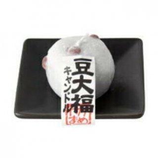 カメヤマローソク 豆大福キャンドル