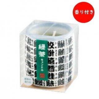 カメヤマローソク 緑茶キャンドル(小)