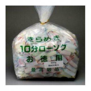 東亜ローソク 10分蝋燭 徳用袋入 きらめき
