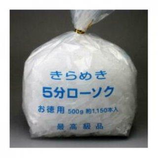 東亜ローソク 5分蝋燭 徳用袋入 きらめき