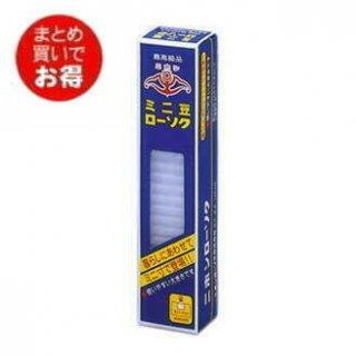 二ホンローソク 日本錨 小ローソク ミニ豆 180g