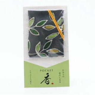 長川仁三郎商店の匂い袋 POCKET香 レモングラスの香り