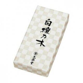 天昇堂のお線香 白檀乃木  短寸バラ詰