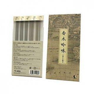 菊寿堂のお線香 香木吟味アソート 短寸お試し用