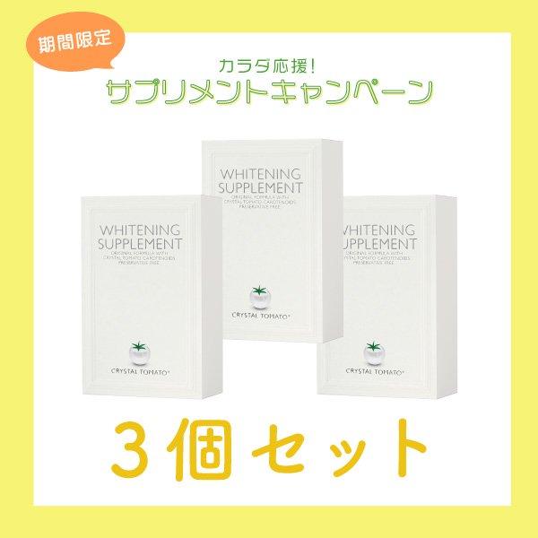 【3個セット】クリスタルトマト(30カプセル)【10%OFF】