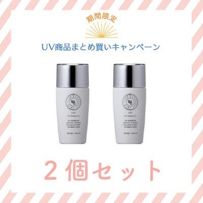 【2個セット】LNC UVプロテクター(40ml)【5%OFF】