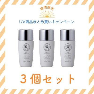 【3個セット】LNC UVプロテクター(40ml)【10%OFF】