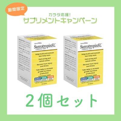 【2個セット】サルコトロピン(60粒)舌下錠【5%OFF】