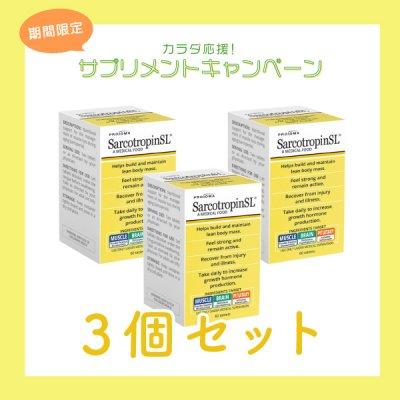 【3個セット】サルコトロピン(60粒)舌下錠【10%OFF】