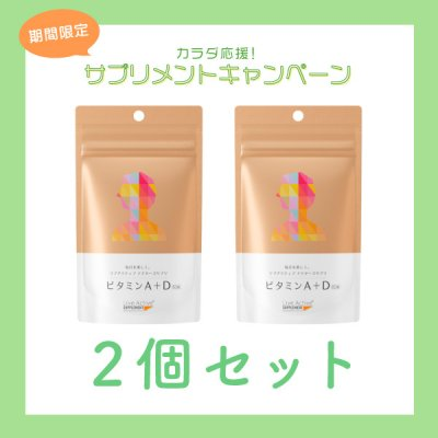 【2個セット】リブアクティブ ドクターズサプリ ビタミンA+D(60粒)【5%OFF】