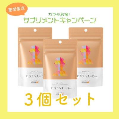 【3個セット】リブアクティブ ドクターズサプリ ビタミンA+D(60粒)【10%OFF】
