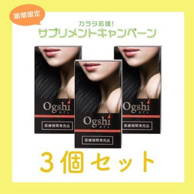 【3個セット】Ogshi おぐし 毛髪サプリメント(90粒)【10%OFF】